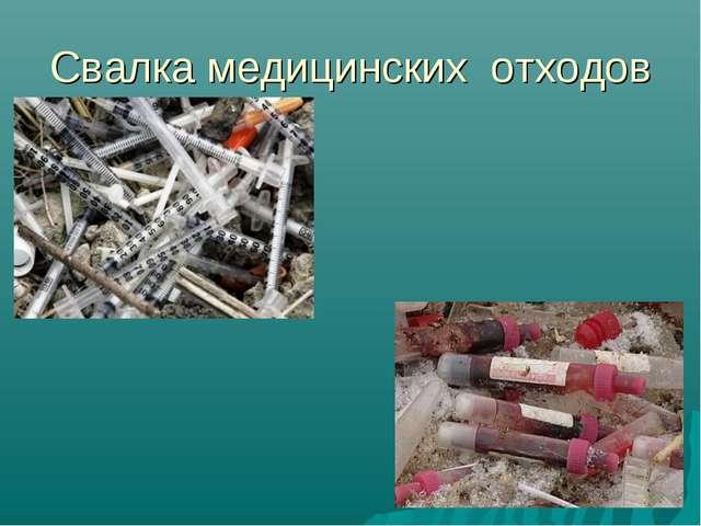 Свалка медицинских отходов