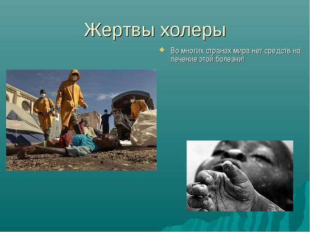 Жертвы холеры Во многих странах мира нет средств на лечение этой болезни!
