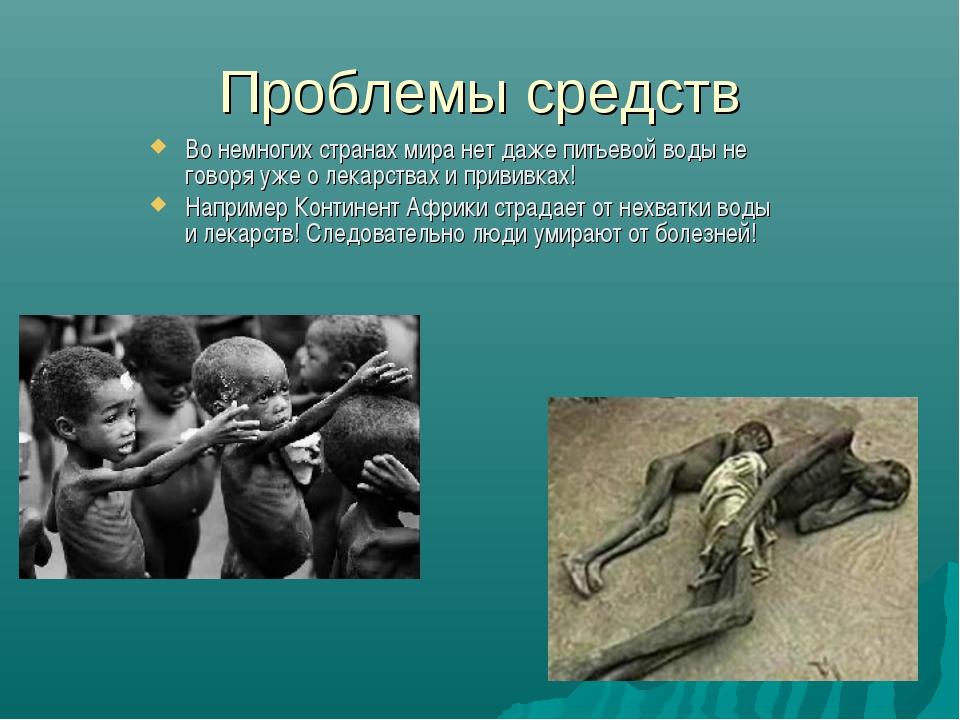 Проблемы средств Во немногих странах мира нет даже питьевой воды не говоря уж...