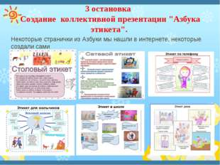 """3 остановка  Создание коллективной презентации """"Азбука этикета"""". Некоторые с"""
