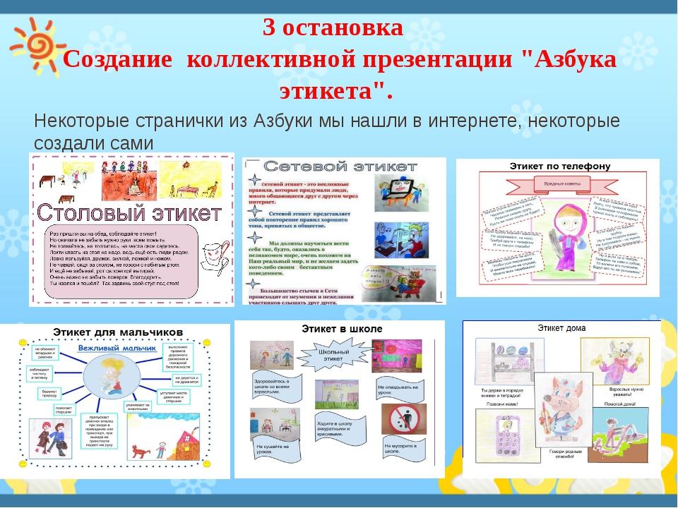 """3 остановка  Создание коллективной презентации """"Азбука этикета"""". Некоторые с..."""
