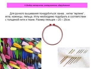 6. Выбор материалов, инструментов, оборудования Для ручного вышивания понадоб