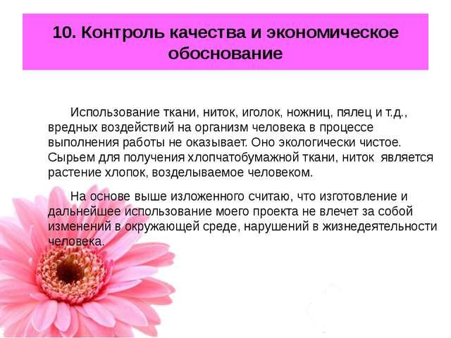 10. Контроль качества и экономическое обоснование Использование ткани, ниток,...