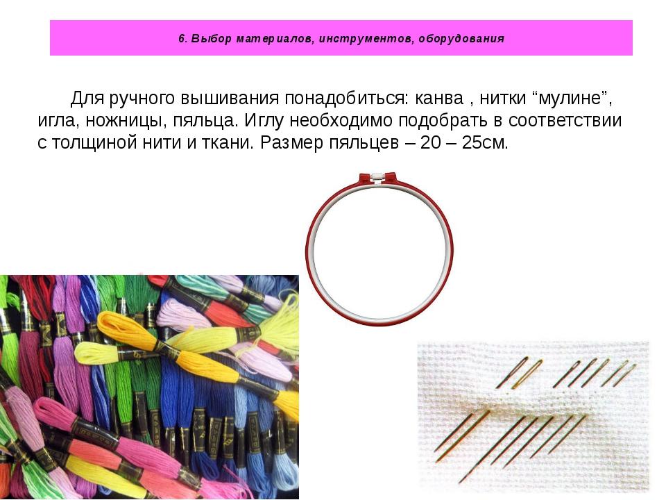 6. Выбор материалов, инструментов, оборудования Для ручного вышивания понадоб...