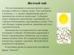 Желтый чай Его изготавливают из высокосортного сырья – молодых побегов и чайн