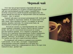 Черный чай Этот тип чая распространен в европейской части. Черным его называю