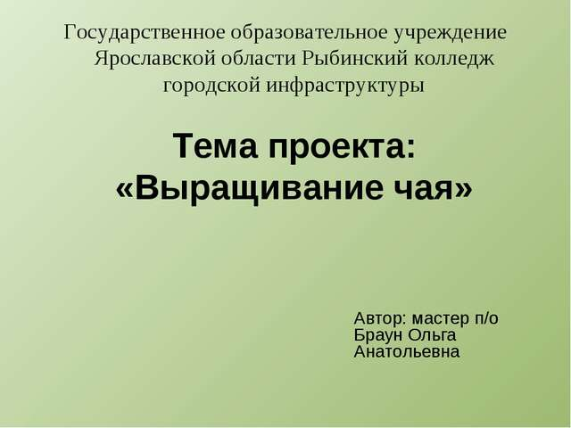 Государственное образовательное учреждение Ярославской области Рыбинский колл...
