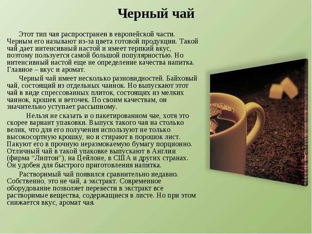 Черный чай Этот тип чая распространен в европейской части. Черным его называю...