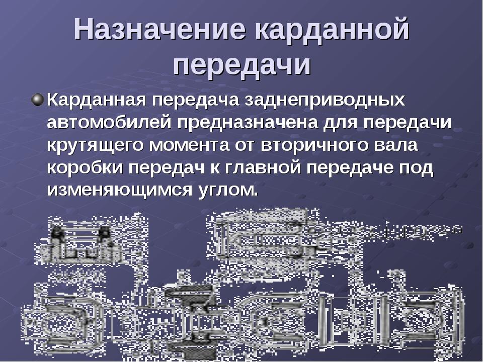 Назначение карданной передачи Карданная передача заднеприводных автомобилей п...