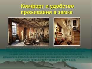 Комфорт и удобство проживания в замке Внутреннее убранство в XV веке станови