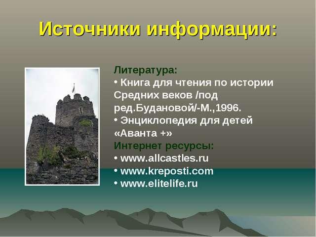 Источники информации: Литература: Книга для чтения по истории Средних веков...