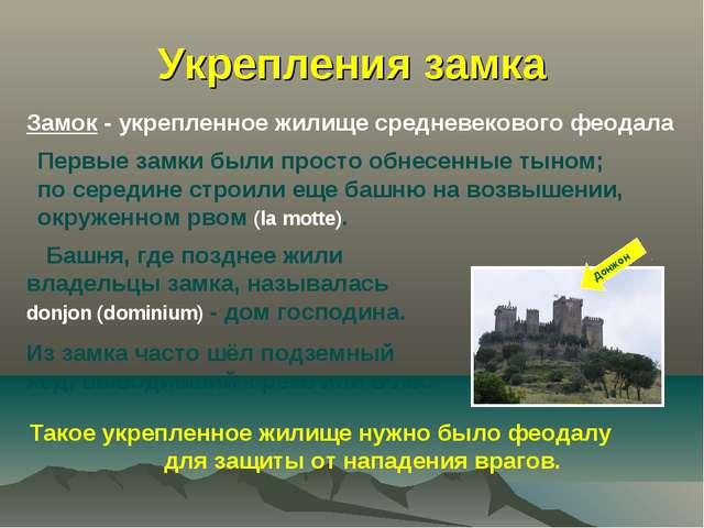 Презентация по истории средних веко 6 класс на тему рыцарский замок