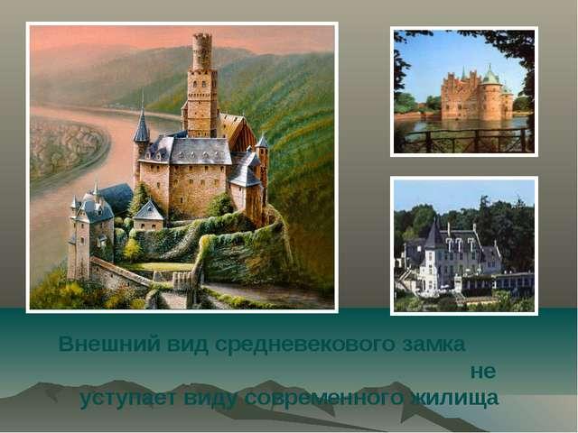 Внешний вид средневекового замка не уступает виду современного жилища