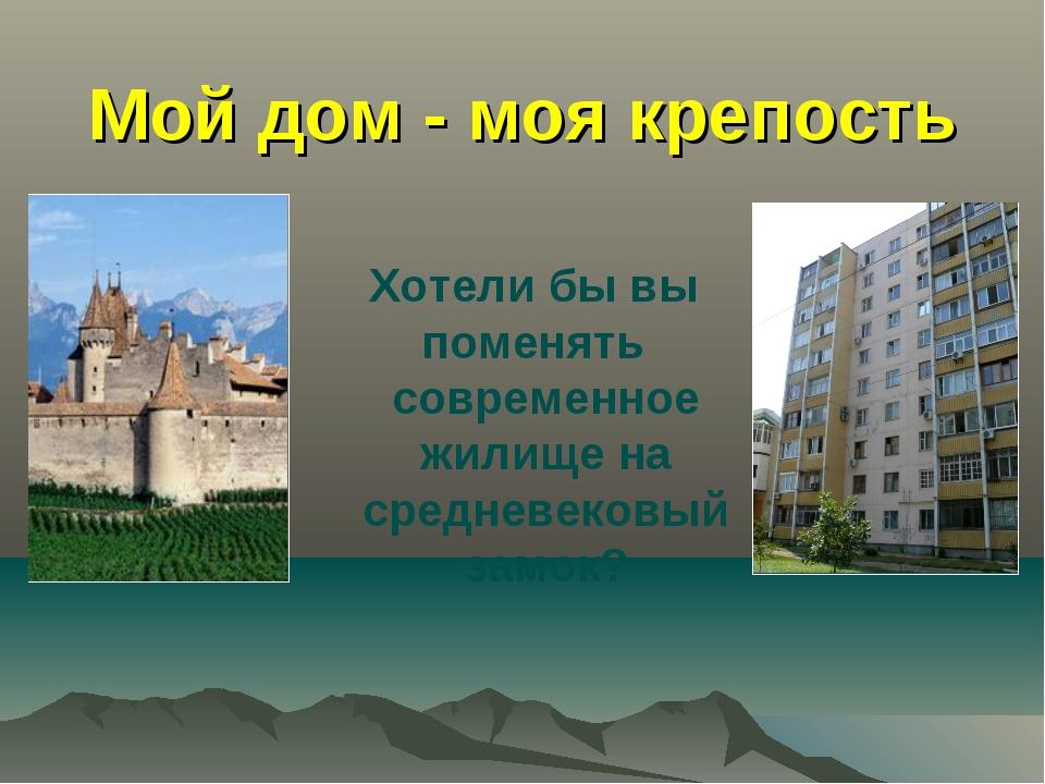 Хотели бы вы поменять современное жилище на средневековый замок? Мой дом - м...