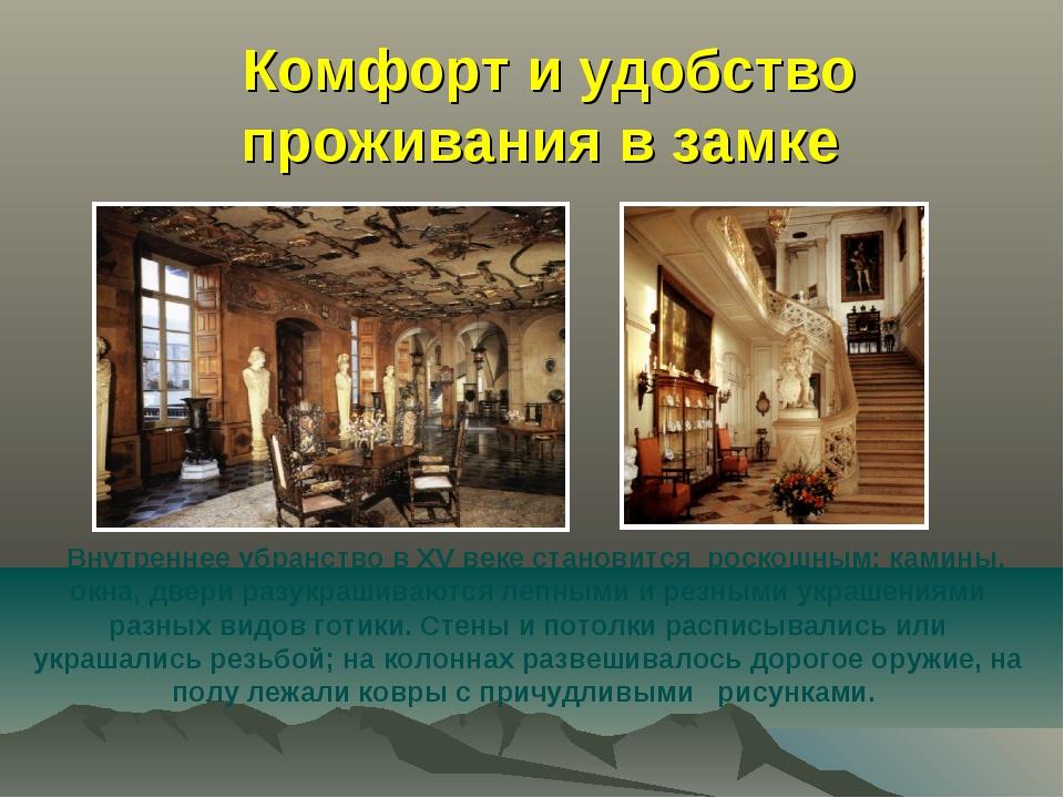 Комфорт и удобство проживания в замке Внутреннее убранство в XV веке станови...