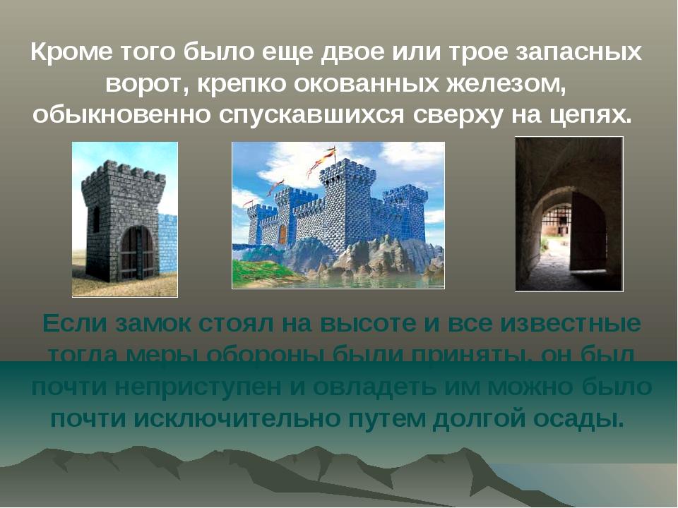 Кроме того было еще двое или трое запасных ворот, крепко окованных железом,...