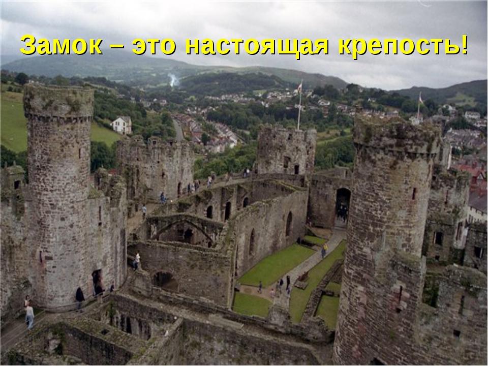 Замок – это настоящая крепость!