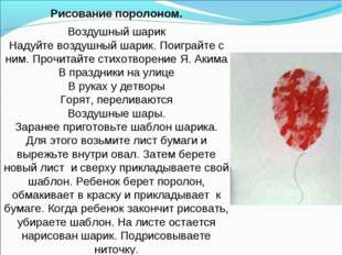 Рисование поролоном. Воздушный шарик Надуйте воздушный шарик. Поиграйте с ним