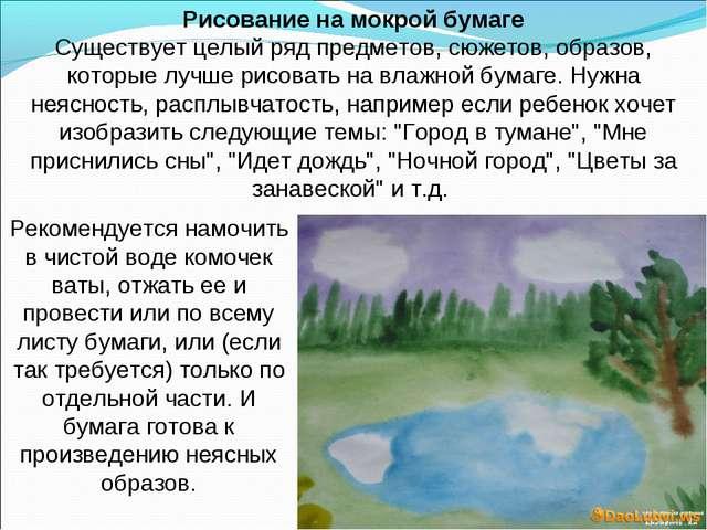 Рисование на мокрой бумаге Существует целый ряд предметов, сюжетов, образов,...