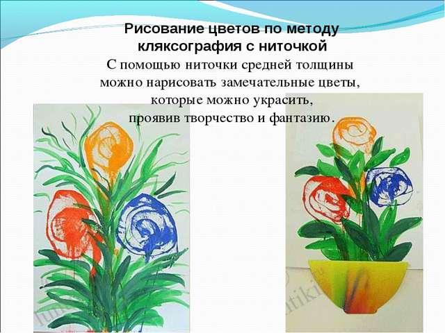 Рисование цветов по методу кляксография с ниточкой С помощью ниточки средней...