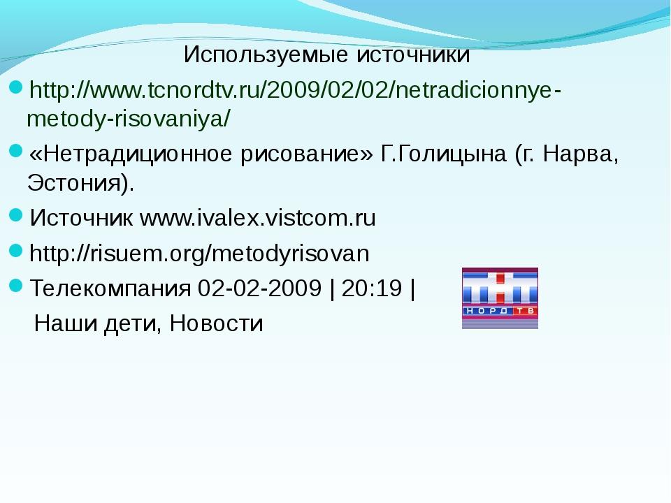 Используемые источники http://www.tcnordtv.ru/2009/02/02/netradicionnye-metod...