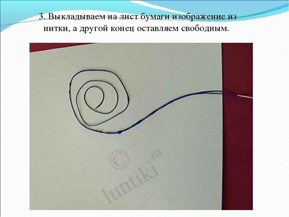 3. Выкладываем на лист бумаги изображение из нитки, а другой конец оставляем...