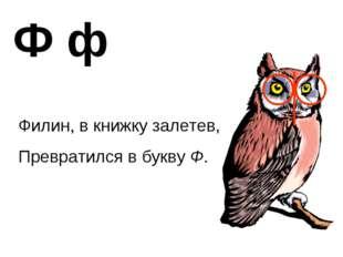 Ф ф Филин, в книжку залетев, Превратился в букву Ф.