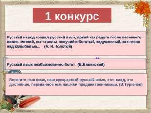 Вспомните высказывания русских писателей о языке 1 конкурс Русский народ соз