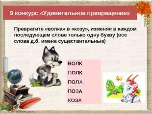 9 конкурс «Удивительное превращение» Превратите «волка» в «козу», изменяя в к