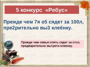 5 конкурс «Ребус» Прежде чем 7я о5 сядет за 100л, пре2рительно вы3 клеёнку. П