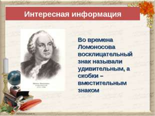 Интересная информация Во времена Ломоносова восклицательный знак называли уди