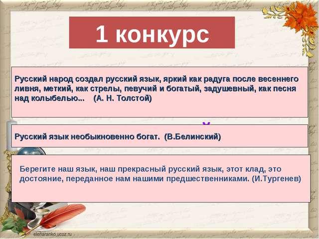 Вспомните высказывания русских писателей о языке 1 конкурс Русский народ соз...