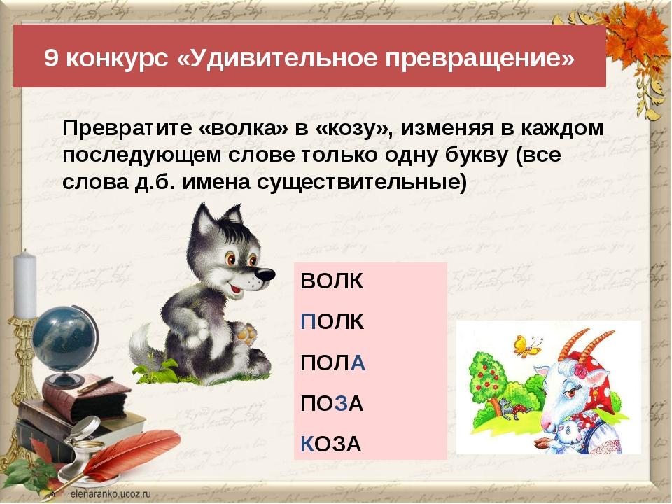 9 конкурс «Удивительное превращение» Превратите «волка» в «козу», изменяя в к...