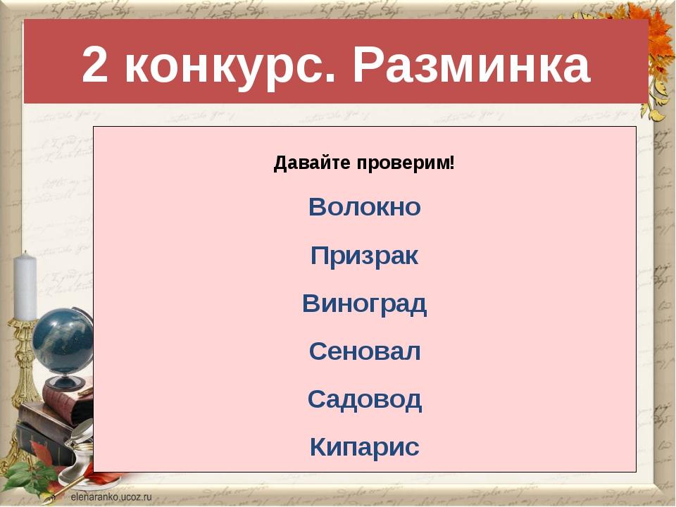 2 конкурс. Разминка К словам в левом столбике подберите слова из правого, обр...