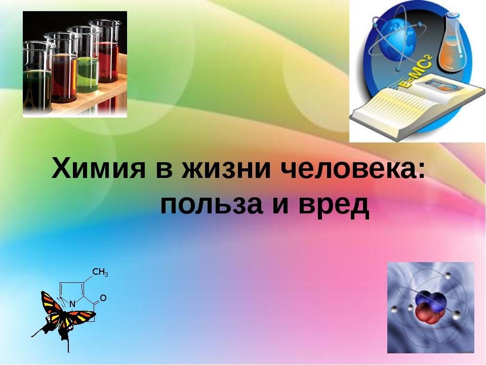 Химия в жизни человека: польза и вред