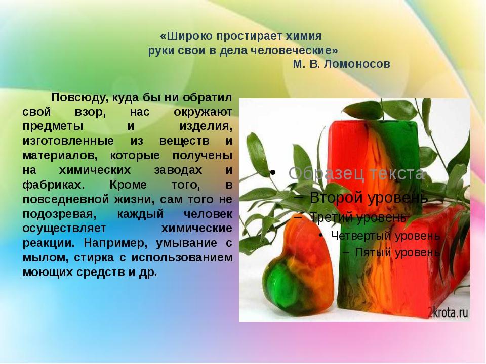 «Широко простирает химия руки свои в дела человеческие» М. В. Ломоносов Повс...