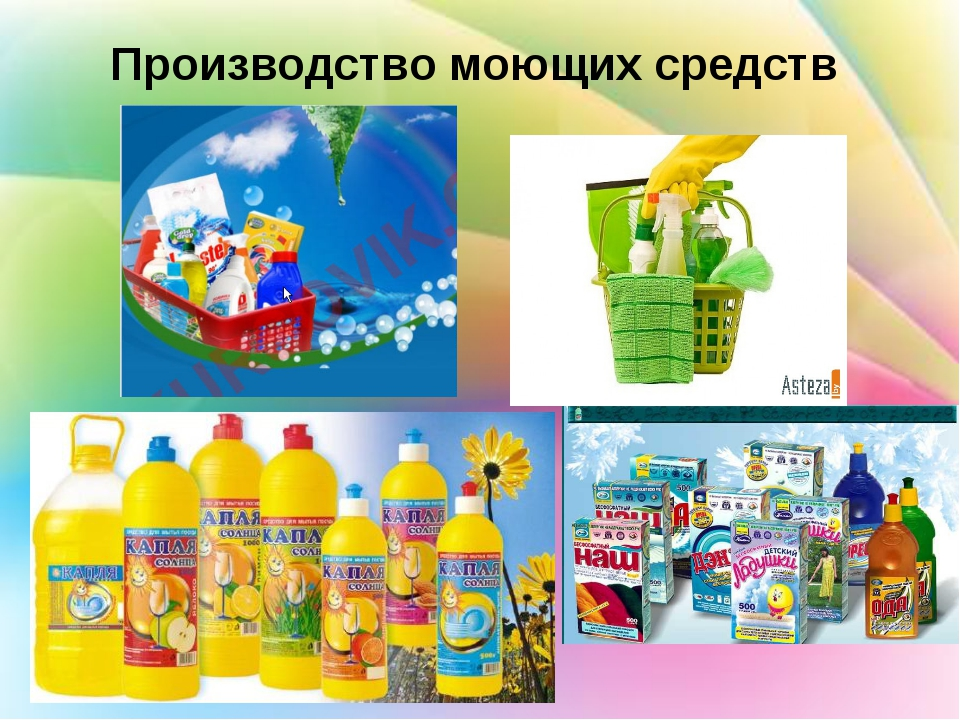 Производство моющих средств