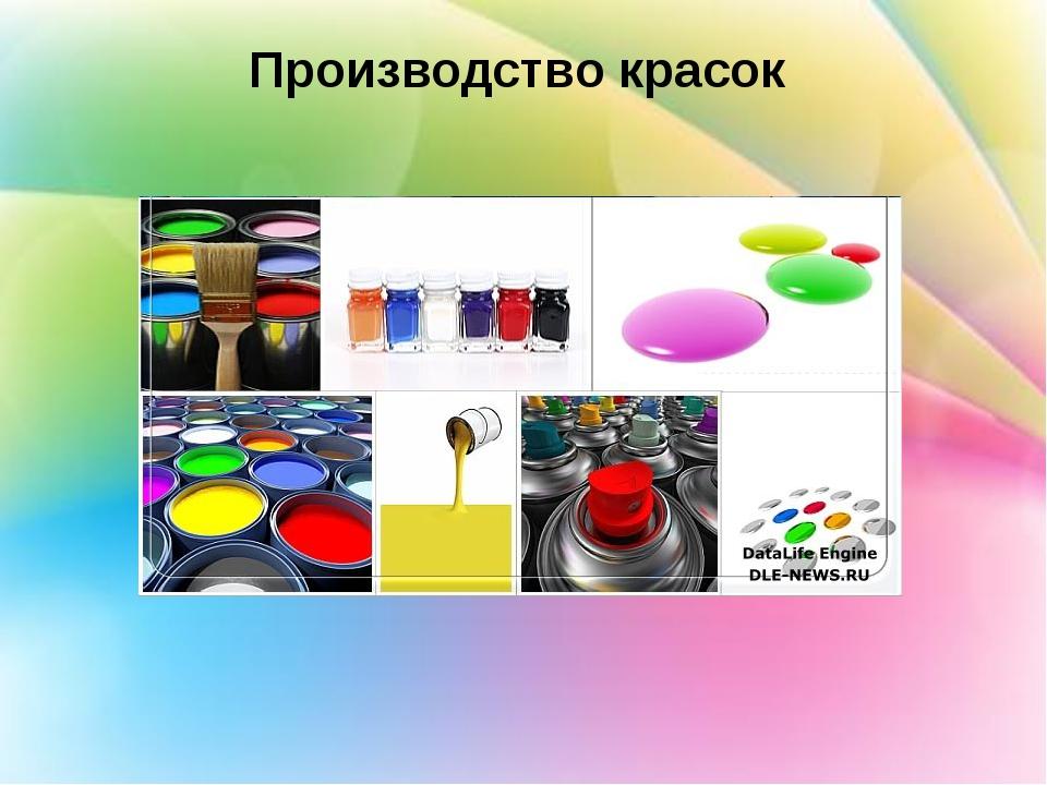 Производство красок
