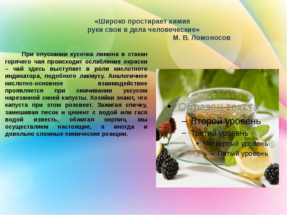 При опускании кусочка лимона в стакан горячего чая происходит ослабление окр...
