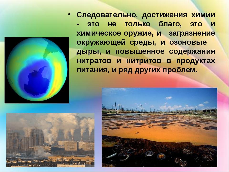 Следовательно, достижения химии - это не только благо, это и химическое оружи...