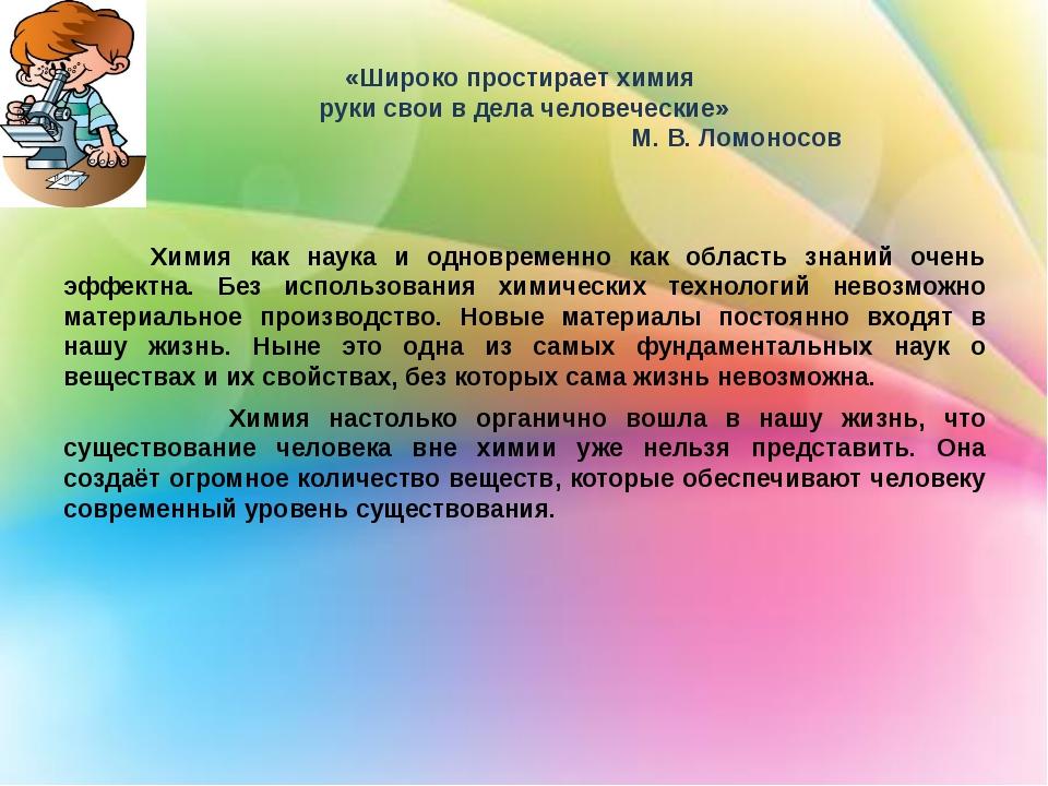 Химия как наука и одновременно как область знаний очень эффектна. Без исполь...