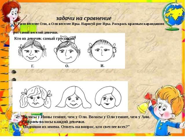"""задачи на сравнение 1.""""Галя веселее Оли, а Оля веселее Иры. Нарисуй рот Иры...."""