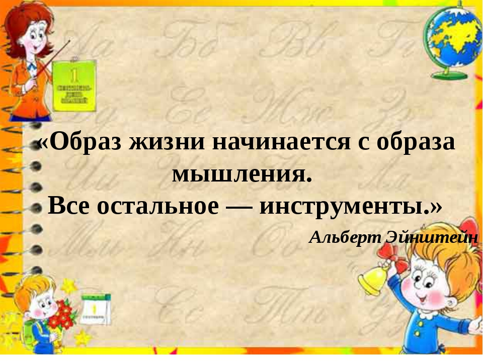 «Образ жизни начинается с образа мышления. Все остальное — инструменты.» Аль...