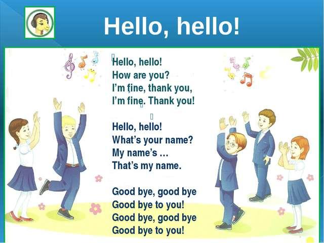 Hello, hello! Hello, hello! How are you? I'm fine, thank you, I'm fine. Thank...