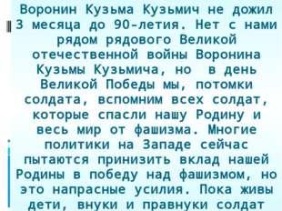 Воронин Кузьма Кузьмич не дожил 3 месяца до 90-летия. Нет с нами рядом рядово