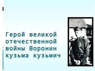 Герой великой отечественной войны Воронин кузьма кузьмич