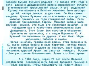 Воронин Кузьма Кузьмич родился 15 января 1911 года в селе Дракино Давыдовског