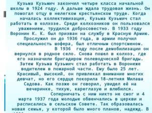 Кузьма Кузьмич закончил четыре класса начальной школы в 1924 году. А дальше ж