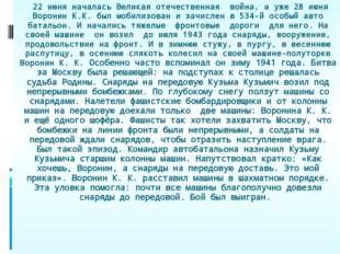 22 июня началась Великая отечественная война, а уже 28 июня Воронин К.К. был