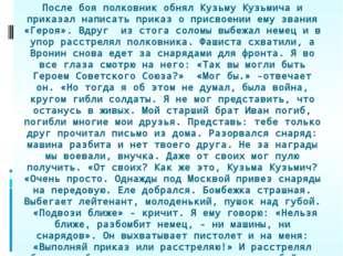 После боя полковник обнял Кузьму Кузьмича и приказал написать приказ о присво